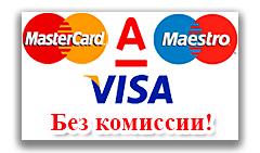 Оплачивайте покупки в нашем магазине при помощи банковских карт VISA/MasterCard БЕЗ КОМИССИИ!
